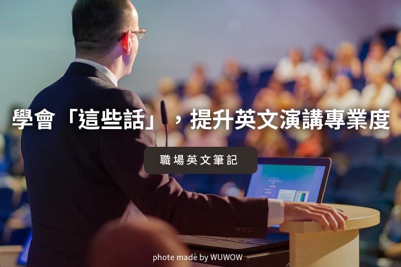 english-presentation-speech