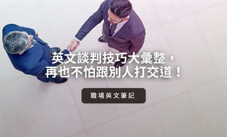 Photo of 英文談判技巧大彙整,再也不怕跟別人打交道!