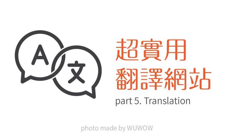 Photo of 翻譯機總是無法表達你的意?看過來,3個好用英文翻譯網站一次整理給你