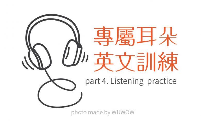 Photo of 專屬耳朵的英文聽力訓練,3個免費平台,別讓眼睛👀呼嚨你的英文力!