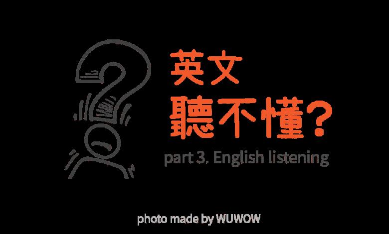 Photo of 聽不懂就是聽不懂👂?練習英文聽力這4招,線上免費資源告訴你