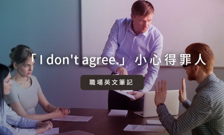 Photo of 職場英文7: 我不同意「I don't agree.」不想得罪人!