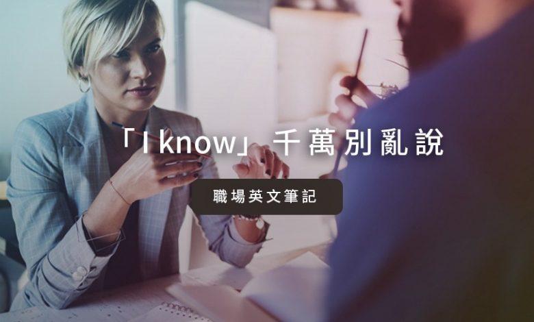 Photo of 主管或同事交辦事情,你回答「I know」別人會覺得你很不耐煩!