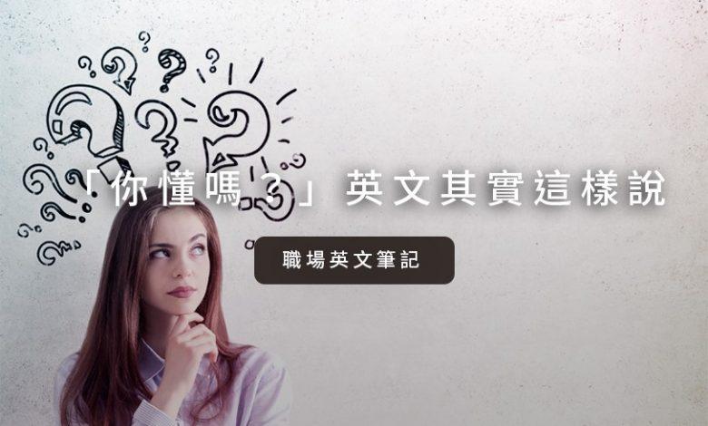 Photo of 「Do you understand?」的語調為何會讓別人覺得很失禮?