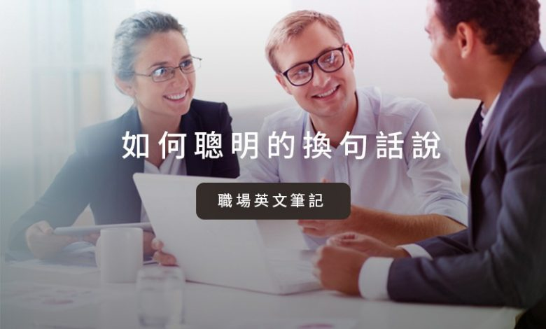 Photo of 職場忌諱這些說法!「 I am not in charge of this.」如何聰明的換句話來說