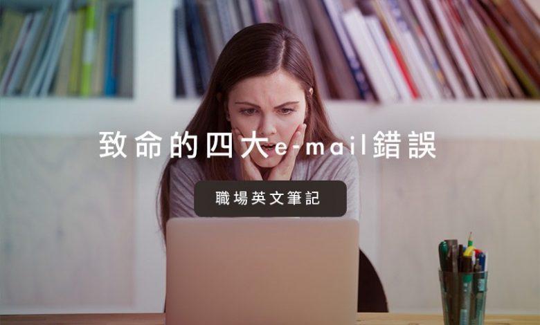 Photo of 職場英文: 4大E-mail迷思!