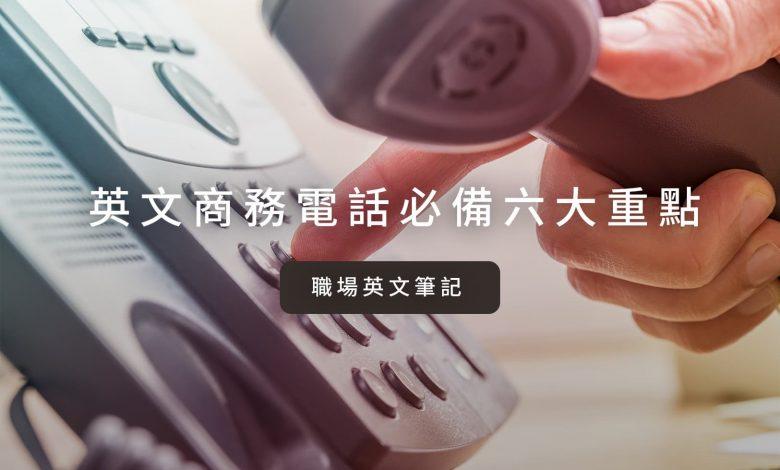 Photo of 英文商務電話必備6大重點,讓你撥打外國客戶電話輕鬆就上手!