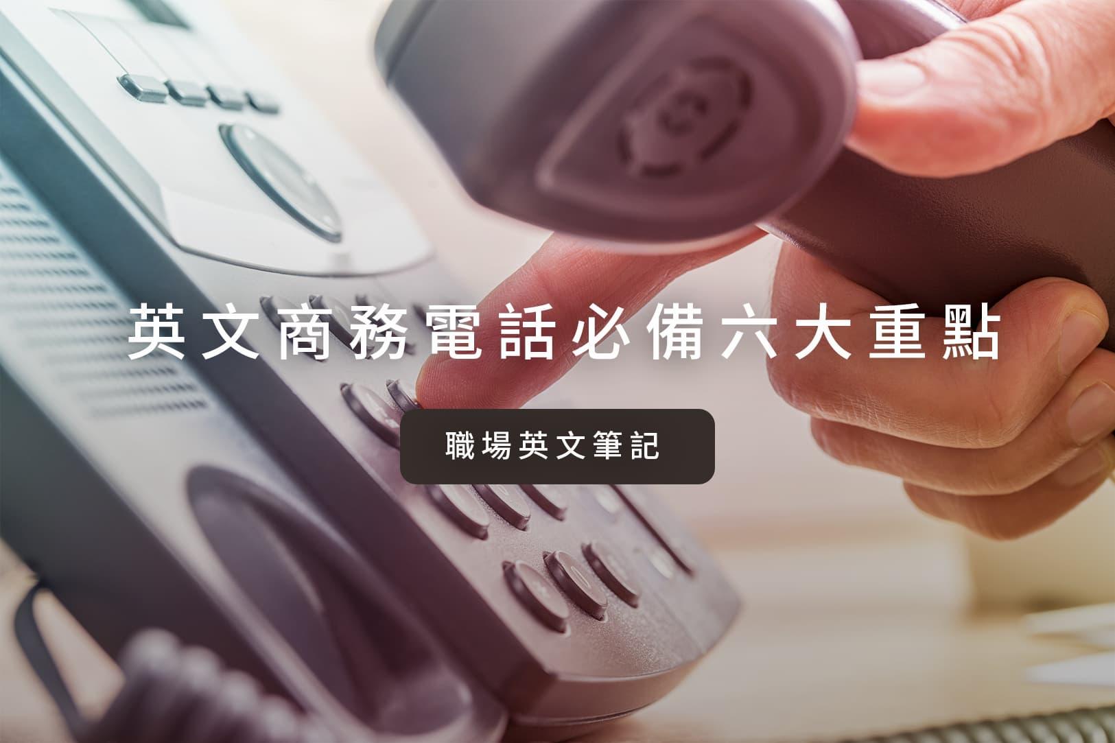 professional-business-phone-calls