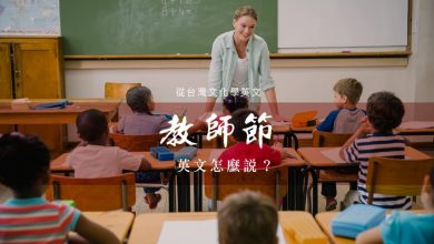 Photo of 節日英文2 | 各國的教師節都怎麼過?