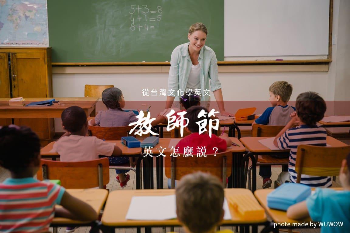 teacher's-day-english