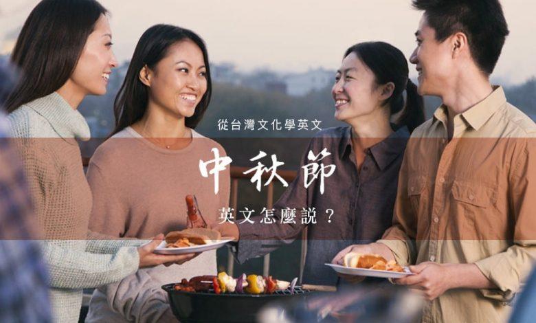 Photo of 節日英文3 | 中秋團圓、烤肉要怎麼說?
