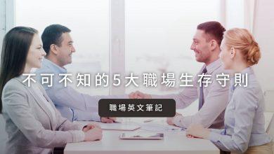 Photo of 職場英文筆記:你不可不知的5大職場生存守則