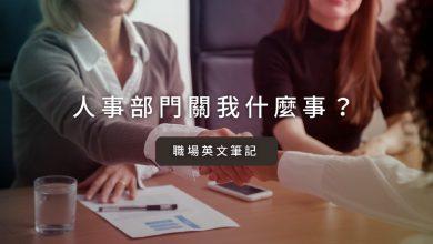 Photo of 職場英文筆記3:人事部門關我什麼事?