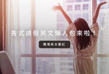 Photo of 職場英文4:「Leave = 請假?」各式請假英文懶人包來啦!