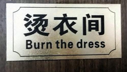 中式英文到處可見