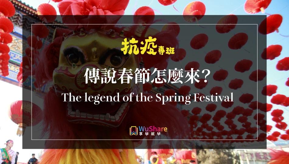 【台灣主題】傳說春節怎麼來?| 📽影片課程 | 🕐25分鐘