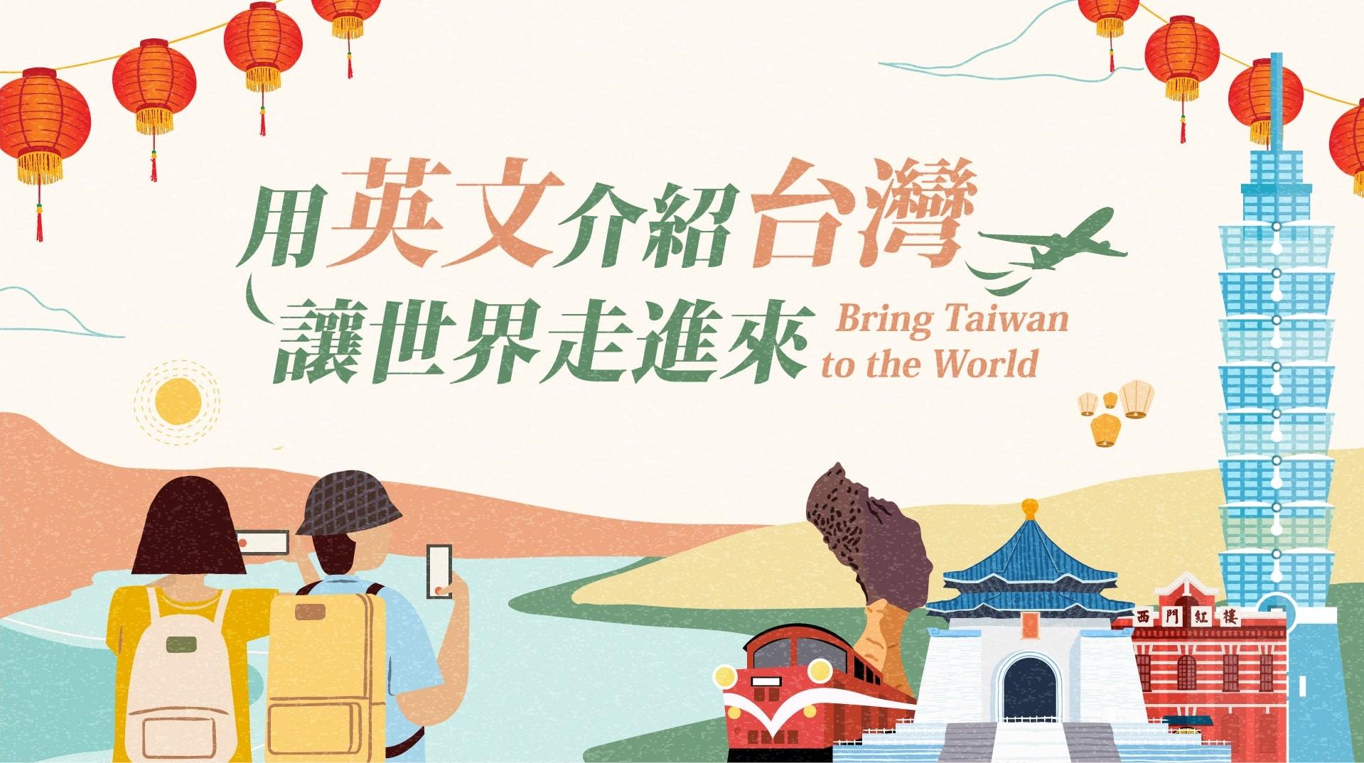 用英文介紹台灣,讓世界走進來 | 📽影片課程 | 🕐5.5小時