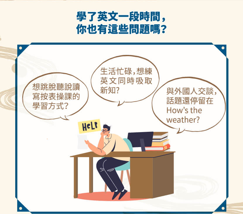 英文學習問題